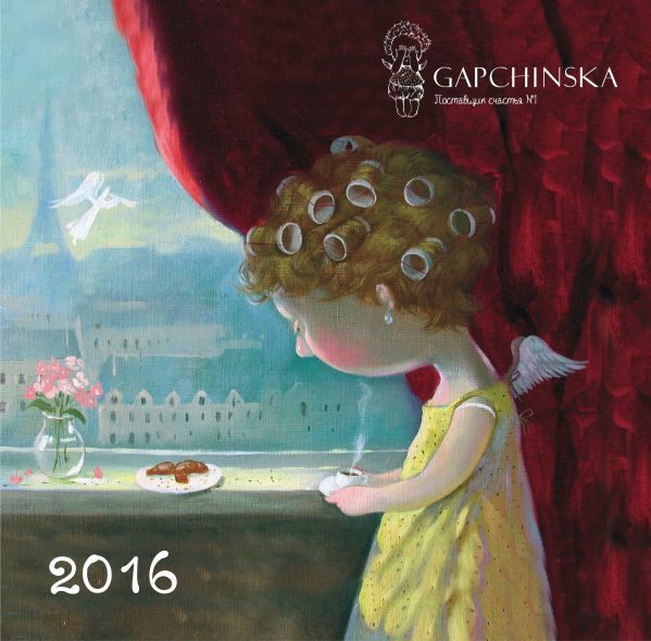 Евгения Гапчинская. Angels 2. Календарь настенный на 2016 год Гапчинская Е.