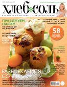 Журнал ХлебСоль №4 апрель 2015 г.