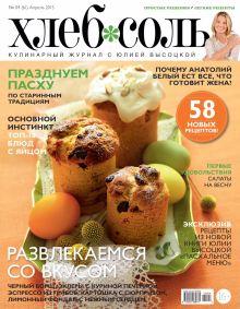 - Журнал ХлебСоль №4 апрель 2015 г. обложка книги