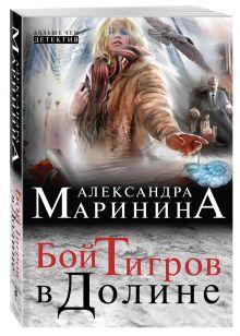 Маринина А. - Бой тигров в долине обложка книги