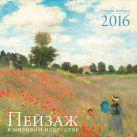 Пейзаж в мировом искусстве. Календарь настенный на 2016 год