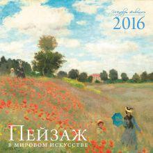 - Пейзаж в мировом искусстве. Календарь настенный на 2016 год обложка книги