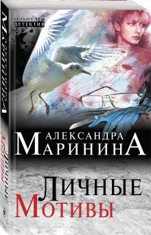 Маринина А. - Личные мотивы обложка книги