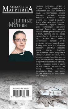 Обложка сзади Личные мотивы Александра Маринина