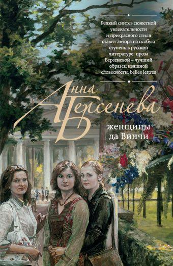 Женщины да Винчи Берсенева А.