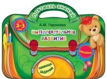 Горохова А.М. - Интеллектуальное развитие: для детей 2-3 лет обложка книги