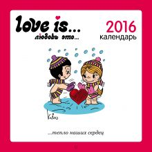 Love is...Календарь настенный на 2016 год