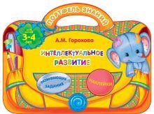 Горохова А.М. - Интеллектуальное развитие: для детей 3-4 лет обложка книги