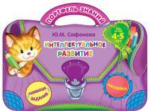 Сафонова Ю.М. - Интеллектуальное развитие: для детей 4-5 лет обложка книги
