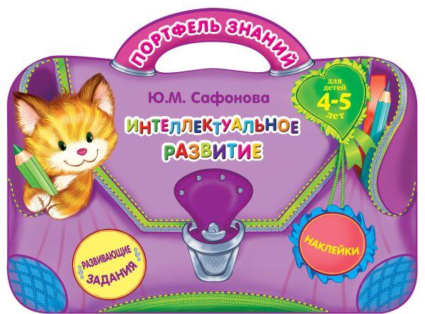Интеллектуальное развитие: для детей 4-5 лет Сафонова Ю.М.