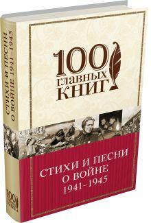 - Стихи и песни о войне 1941 - 1945 обложка книги