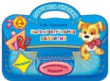 Горохова А.М. - Интеллектуальное развитие: для детей 5-6 лет обложка книги