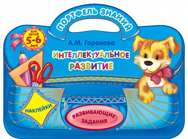 Интеллектуальное развитие: для детей 5-6 лет Горохова А.М.