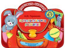 Горохова А.М. - Интеллектуальное развитие: для детей 6-7 лет обложка книги
