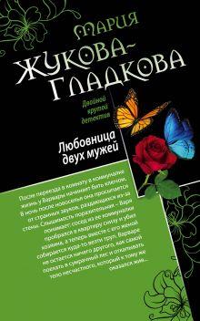 Обложка Любовница двух мужей. Джентльмены неудачи Мария Жукова-Гладкова
