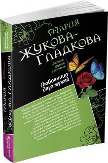 Жукова-Гладкова М. - Любовница двух мужей. Джентльмены неудачи обложка книги