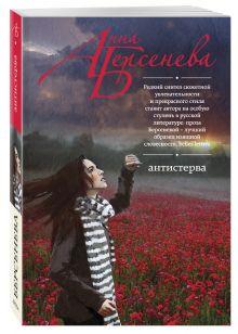 Берсенева А. - Антистерва обложка книги