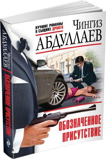 Обозначенное присутствие Абдуллаев Ч.А.