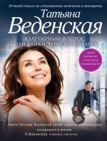 Веденская Т. - Квартирный вопрос, или Байки черного маклера обложка книги