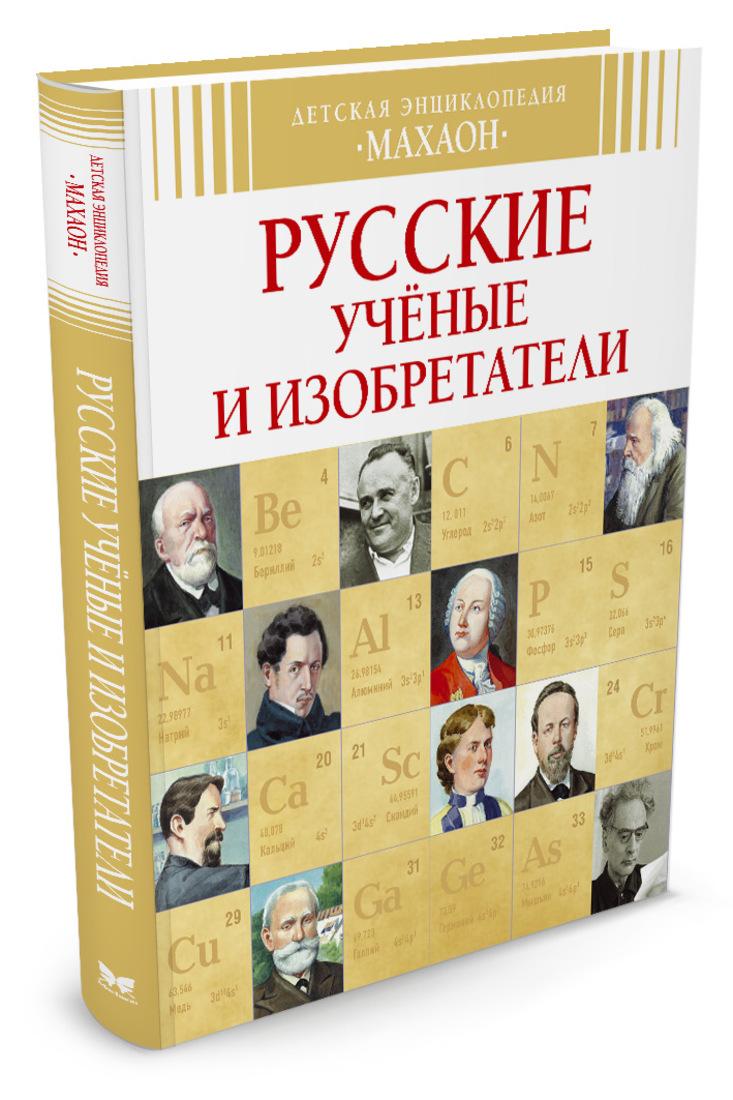 Русские ученые и изобретатели (нов.оф.) Детская энциклопедия