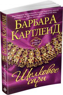 Картленд Б. - Шелковое сари обложка книги