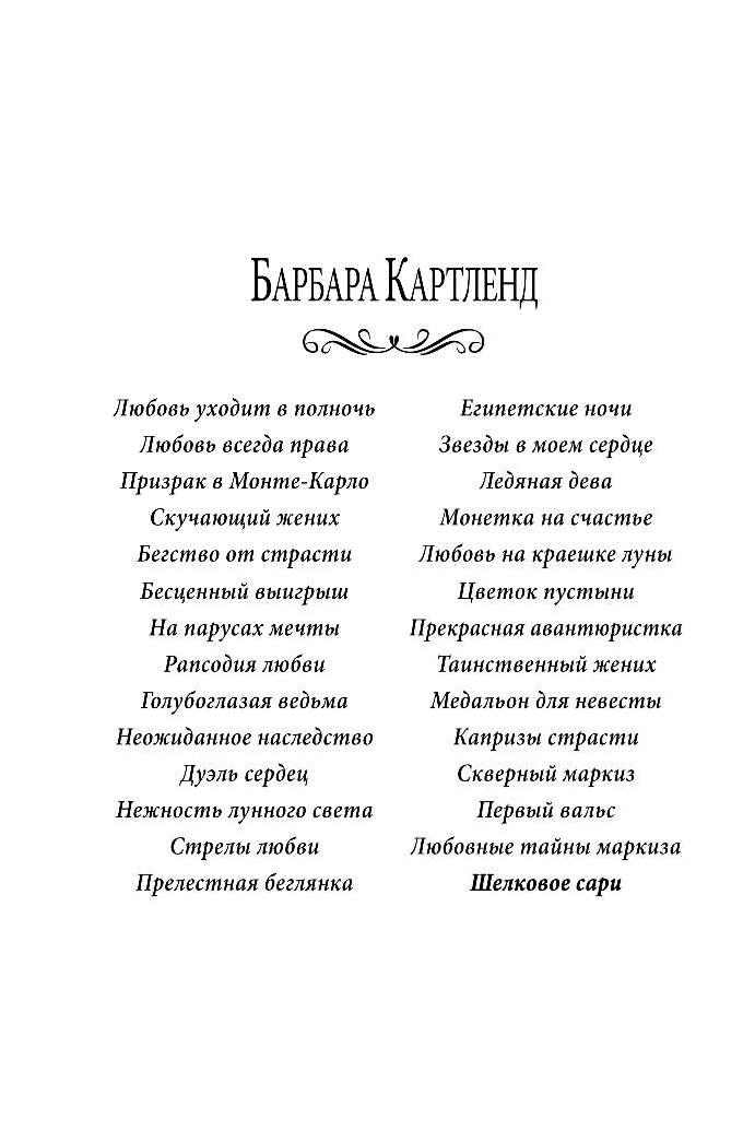 БАРБАРА КАРТЛЕНД ТАИНСТВО ЛЮБВИ СКАЧАТЬ БЕСПЛАТНО