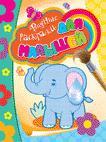 Водные раскраски для малышей (слоник) 12с