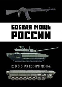 Обложка Боевая мощь России. Современная военная техника В. Н. Шунков