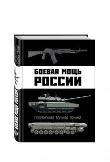 Шунков В. - Боевая мощь России. Современная военная техника обложка книги