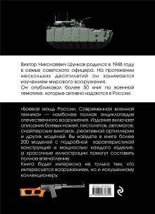 Обложка сзади Боевая мощь России. Современная военная техника В. Н. Шунков