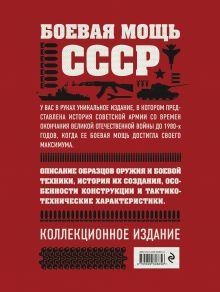 Обложка сзади Боевая мощь СССР Виктор Шунков