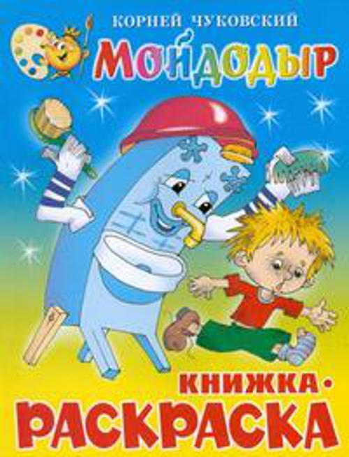 Мойдодыр. Книжка с раскраской
