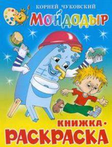 Чуковский К. - Мойдодыр. Книжка с раскраской обложка книги