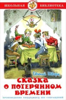 Шварц - Сказка о потерянном времени обложка книги