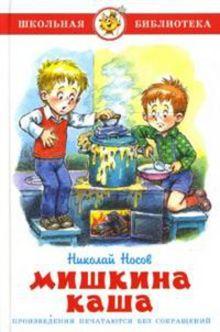 Н. Носов - Мишкина каша обложка книги