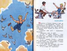 Н. Носов - Фантазёры обложка книги