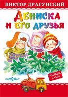 Драгунский - Дениска и его друзья обложка книги