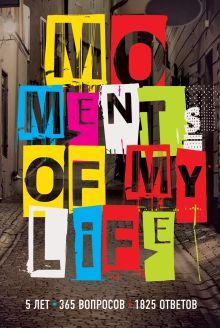 - Moments of My Life. 5 лет, 365 вопросов, 1825 ответов обложка книги