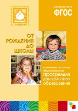 """ФГОС Примерная основная образовательная программа  дошкольного образования """"От рождения до школы"""""""