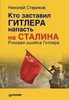 Кто заставил Гитлера напасть на Сталина (мягк.обл)