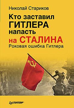 Кто заставил Гитлера напасть на Сталина (мягк.обл) Стариков Николай Викторович