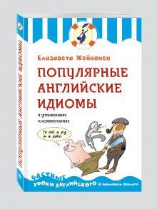 Хейнонен Е. - Популярные английские идиомы в упражнениях и комментариях обложка книги