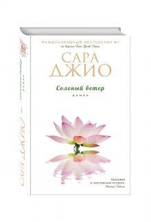 Джио С. - Соленый ветер обложка книги
