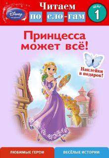 Обложка Принцесса может всё! Шаг 1 (Disney Принцесса)