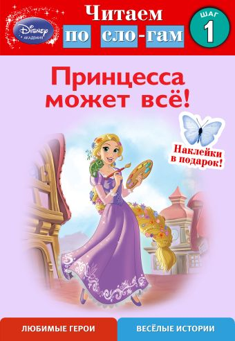 Принцесса может всё! Шаг 1 (Disney Принцесса)