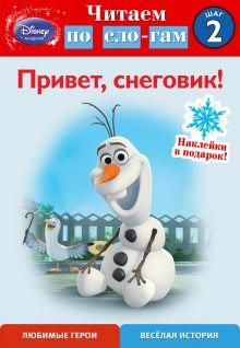 - Привет, снеговик! Шаг 2 (Холодное сердце) обложка книги