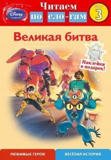 - Великая битва. Шаг 3 (Город героев) обложка книги