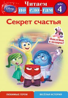 - Секрет счастья. Шаг 4 (Головоломка) обложка книги