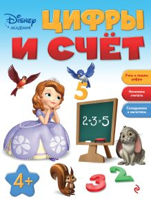 - Цифры и счёт: для детей от 4 лет обложка книги