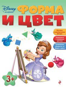 - Форма и цвет: для детей от 3 лет обложка книги